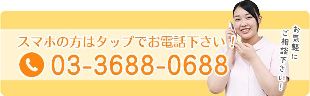 電話番号:0336880688