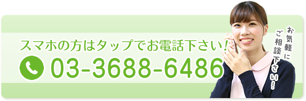 電話番号:0336886486