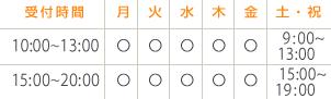 【受付時間】平日10:00~13:00、15:00~20:00 土曜日・祝日 9:00~13:00、15:00~19:00<【定休日】日曜日