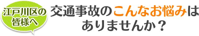 江戸川区の皆様へ 交通事故のこんなお悩みはありませんか?